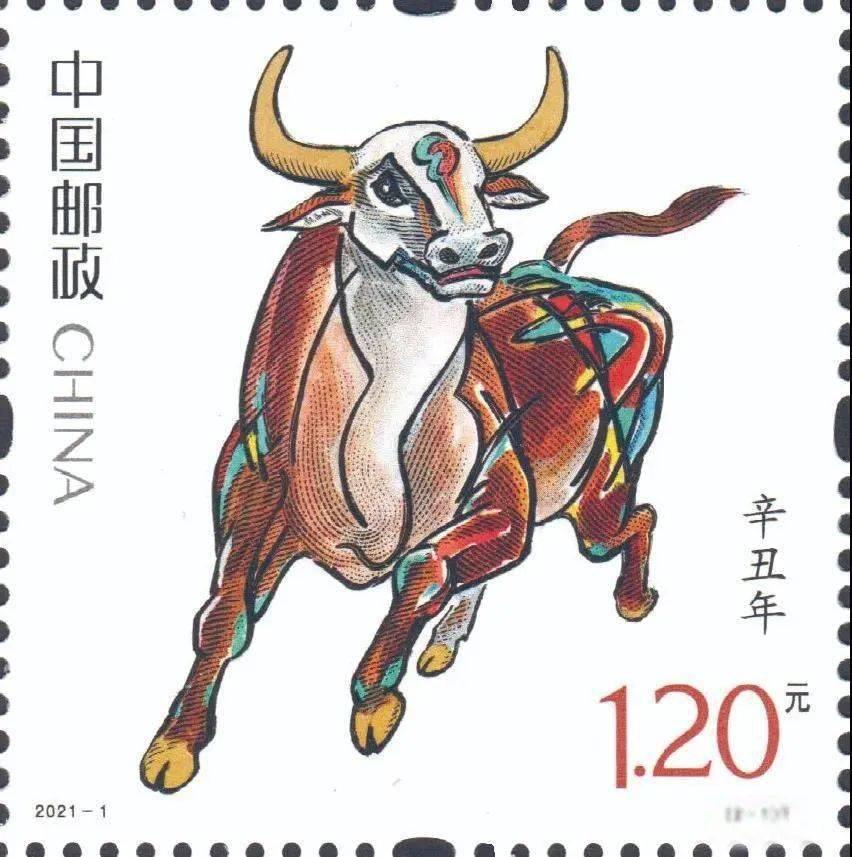 《辛丑年》邮票2021年1月5日发行