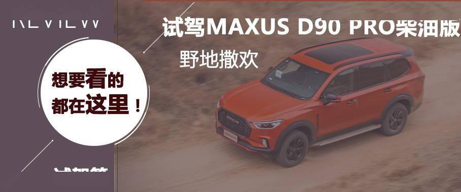 试试MAXUS D90 Pro阿拉善版的铺路也很舒服