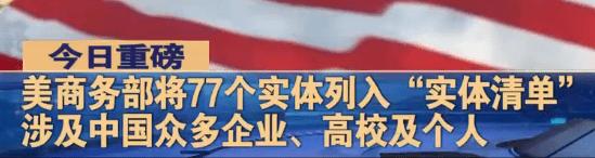 """美国再宣布制裁5所中国大学!共18所被""""制裁"""""""