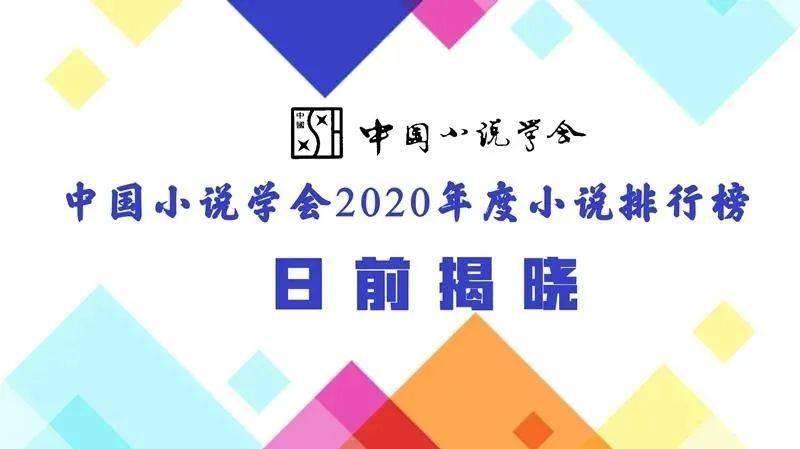 好消息——内蒙古作家赫勒根纳的作品获得2020年中国小说学会短篇小说奖【BET官网365入口】(图1)