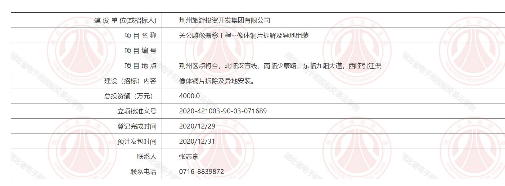 总投资1.55亿元!荆州57.3米巨型关公像搬移工程已审核通过
