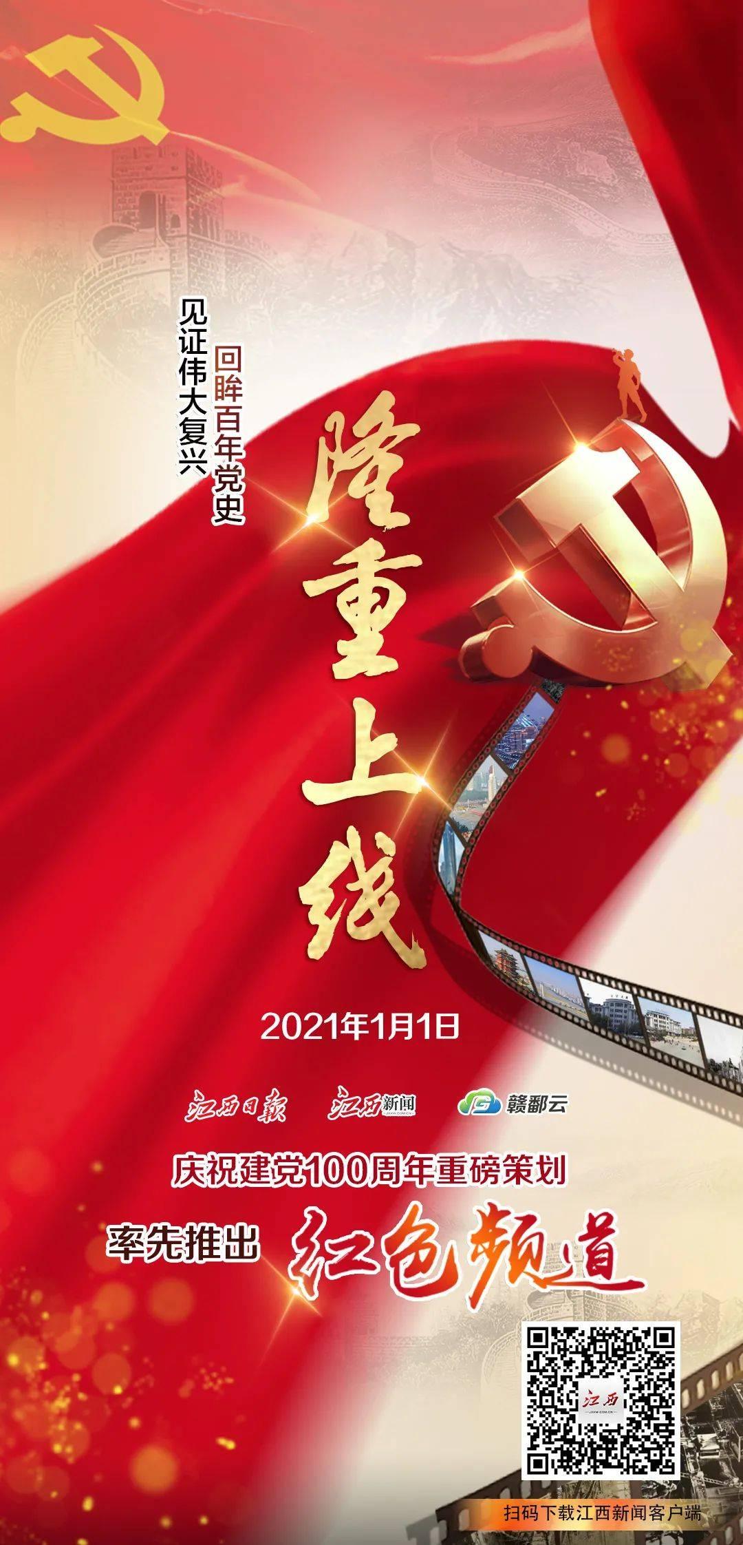 今日!江西日报启动庆祝建党百年重磅策划!红色频道上线