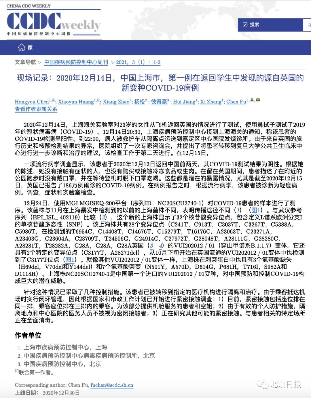 首例!中国报告变异新冠病毒病例,从英国输入上海