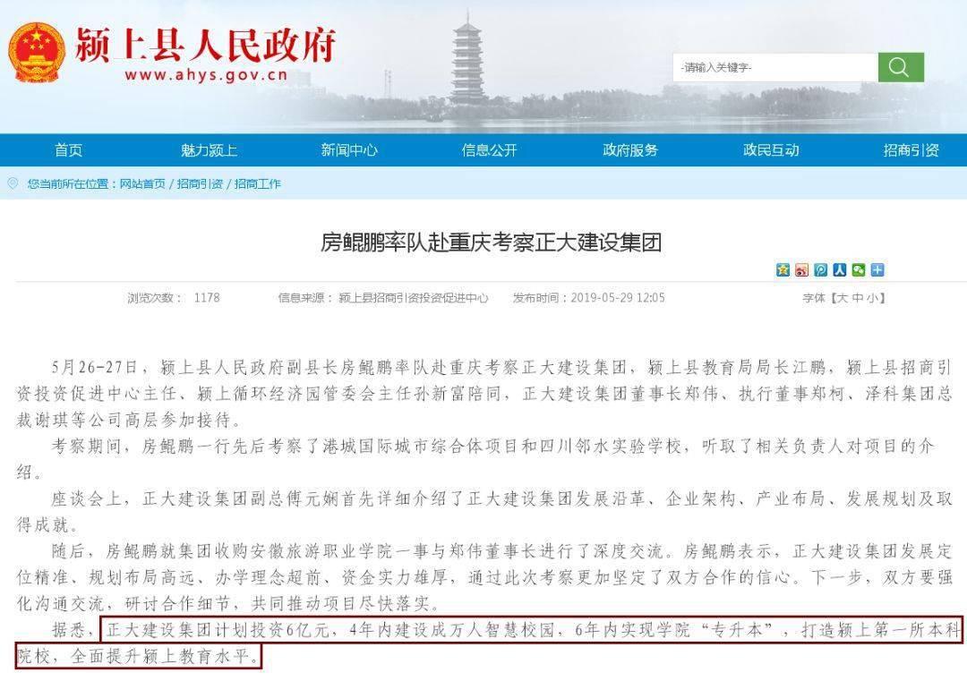 阜阳2020官方公布gdp_太马永久参赛号名单出炉