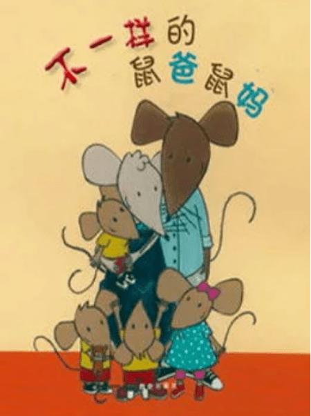"""【""""阅读""""周活动】第十三期亲子绘本故事分享《不一样的鼠爸鼠妈》"""