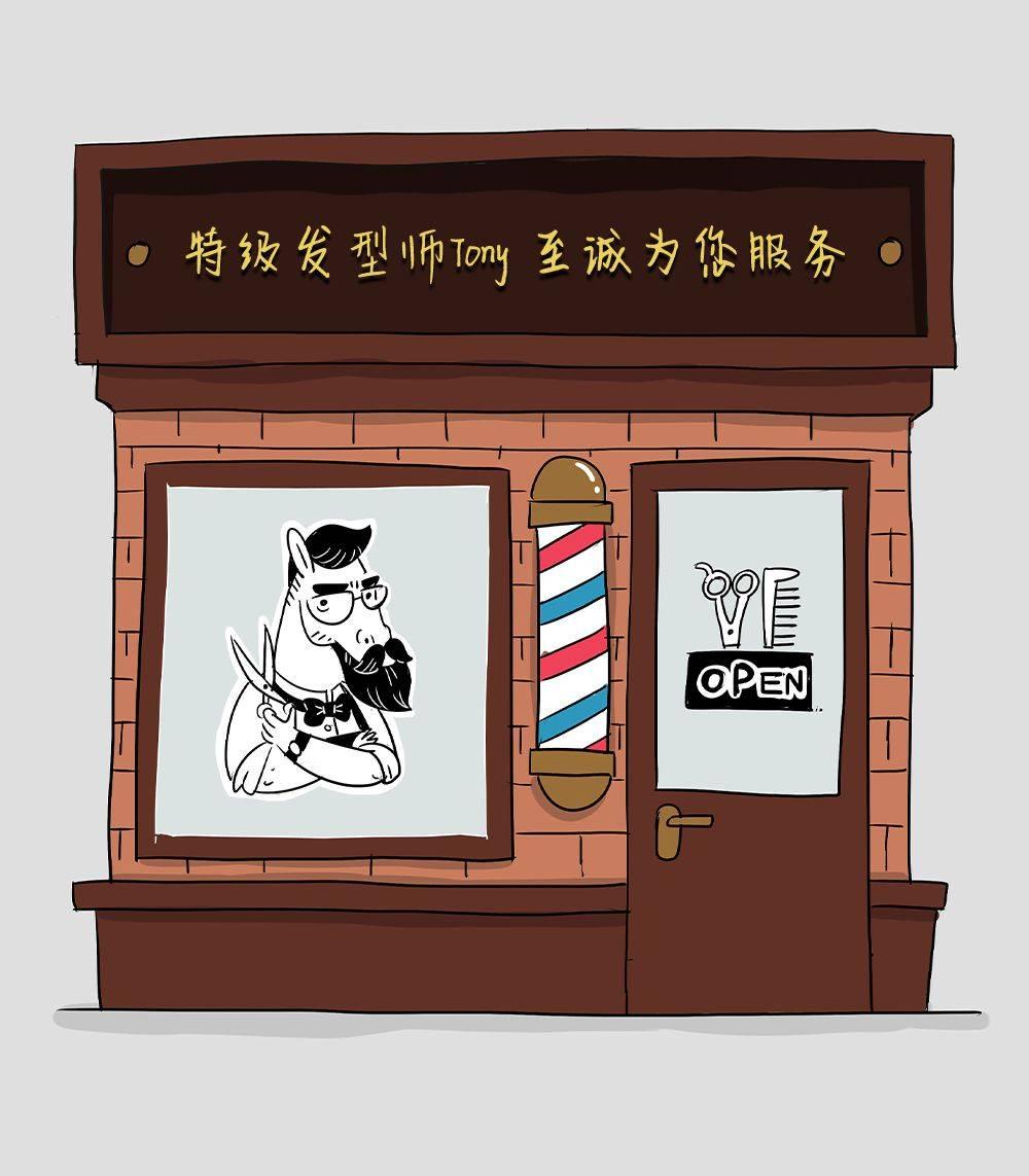 2021年,一家理发店决定关门