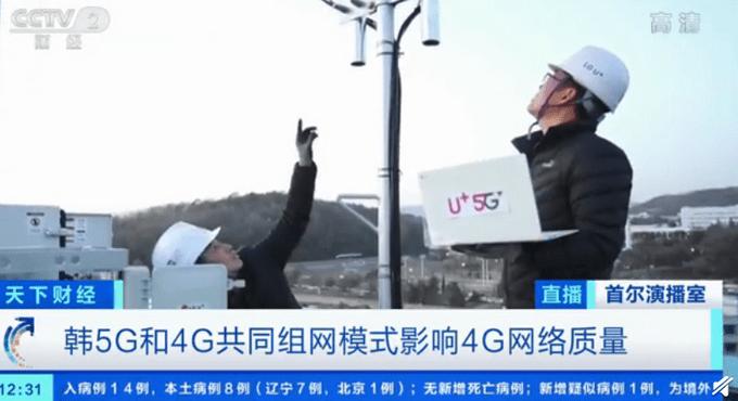 5G发展4G吃亏?韩国4G网速慢,不满意,韩国政府首次公开确认