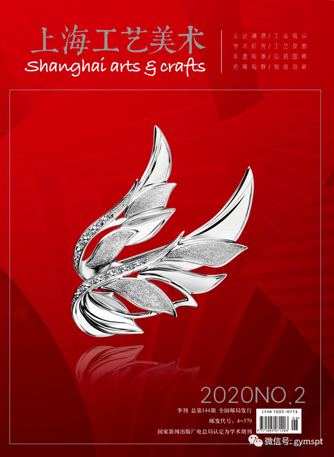 有奖投票||《上海工艺美术》杂志2020年度最具网络人气工艺佳作评选活动_时间