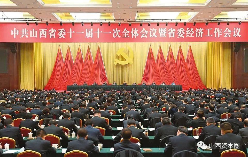 """从山西""""十四五""""规划建议看国企改革和金融体制改革方向  第1张"""