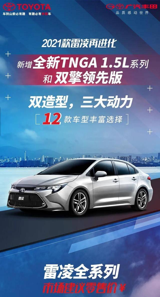 2021款雷凌新增四款车型,价格门槛拉低至11.38万元起