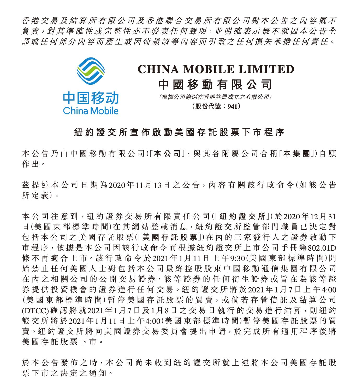 刚刚中国移动发布了一个重要公告!