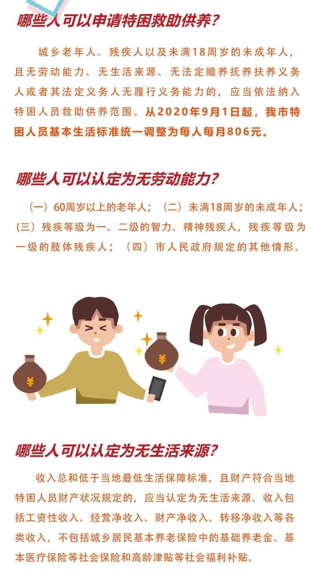 惠民政策解读丨特困救助供养