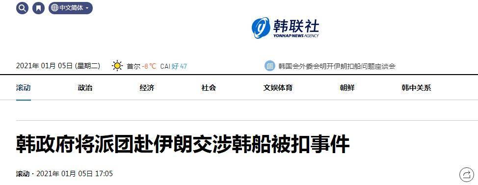 韩媒:韩政府将派团赴伊朗交涉韩船被扣事件