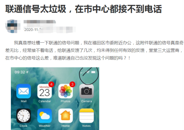 手机信号差成砖头,市民投诉后不了了之? 深圳联通暂未回应