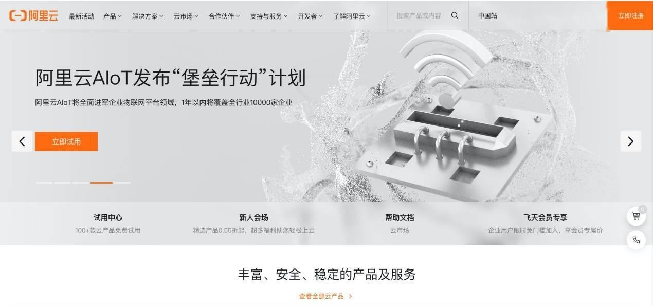 """阿里云AIoT启动""""堡垒行动"""" 企业物联网平台年内覆盖1万家客户"""