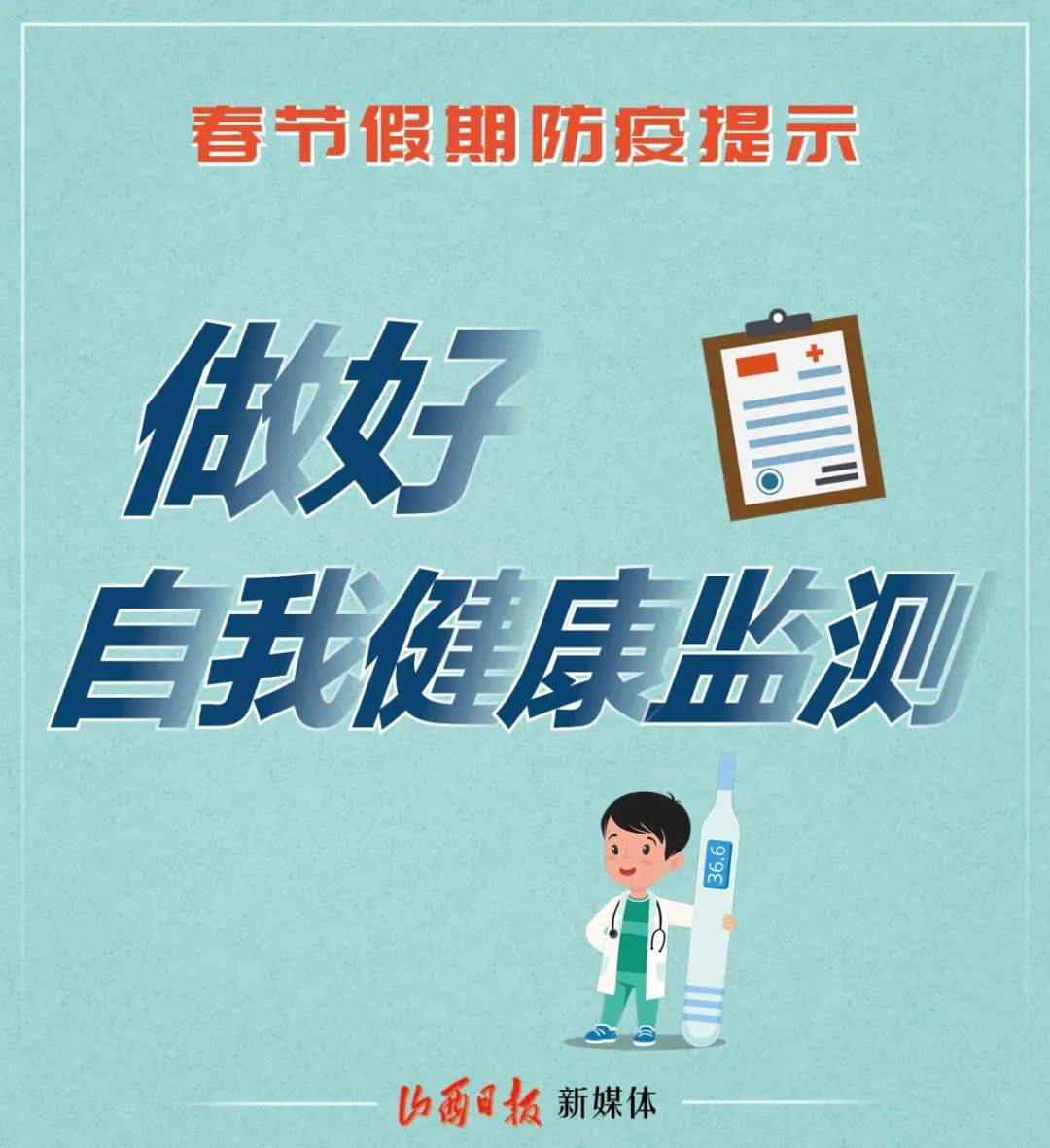 海报丨字不多,很重要!春节假期防控提示  第5张
