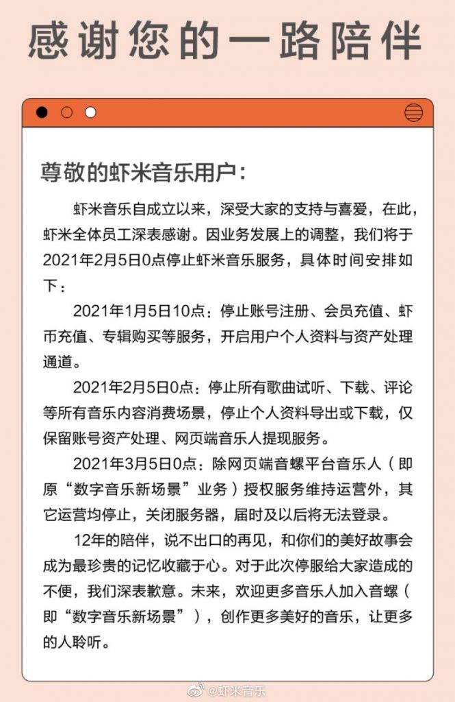 虾米音乐将于今年 2 月 5 日停止服务