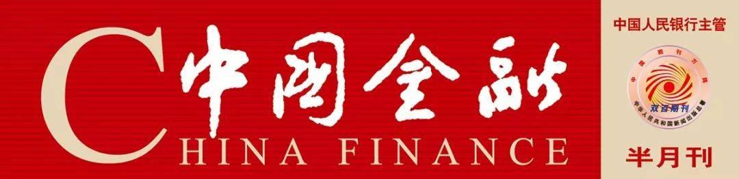中国金融| 2020年国际金融十大事件