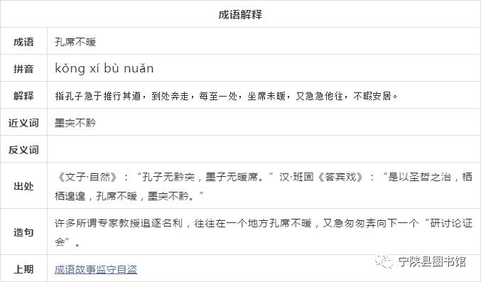 温什么席成语_黄香温席图片