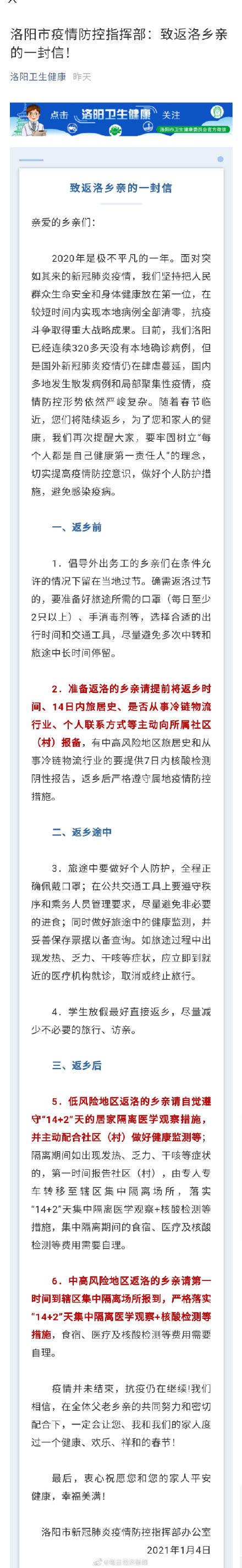 """洛阳倡导外出务工者留在当地过节 低风险地区返洛需""""14+2""""天居家隔离"""