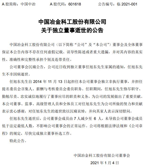 中国中冶董事不幸去世
