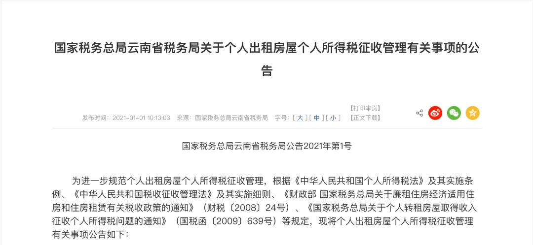 房租要涨?云南个人出租住房所得要上税,1月1日起执行!