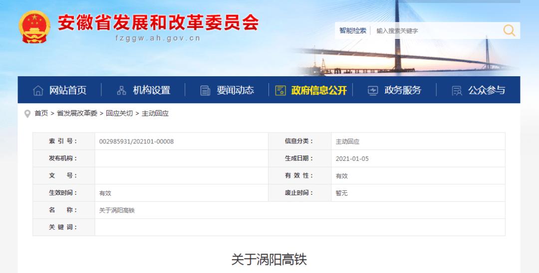 涉及多条高铁、城际铁路!安徽省发改委回应了!