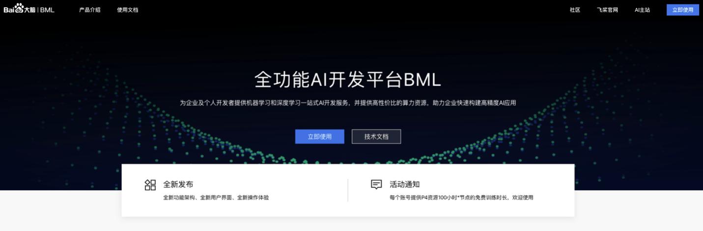 干货速递,百度BML自动超参搜索技术原理揭秘与实战攻略!