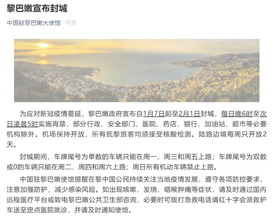 中国驻黎巴嫩大使馆发布重要提醒!