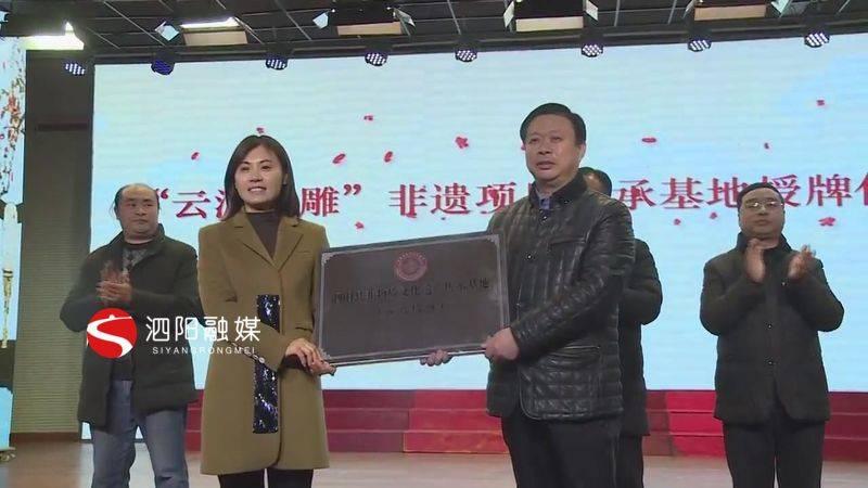 """泗阳县实验小学""""云渡桃雕""""非遗项目传承基地正式成立"""