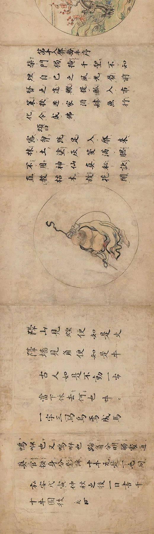 宋 代 長 卷 : 十 幅 圖 寓 禪 宗 證 道 如 牧 牛