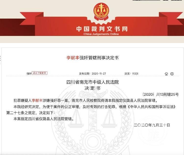四川阆中政法委原书记李献丰涉嫌性侵未成年人贪污受贿被公诉