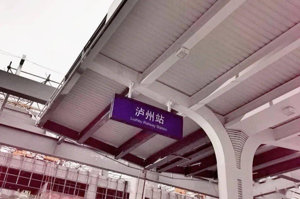 快看!川南城际铁路泸州段正线铺轨即将完成