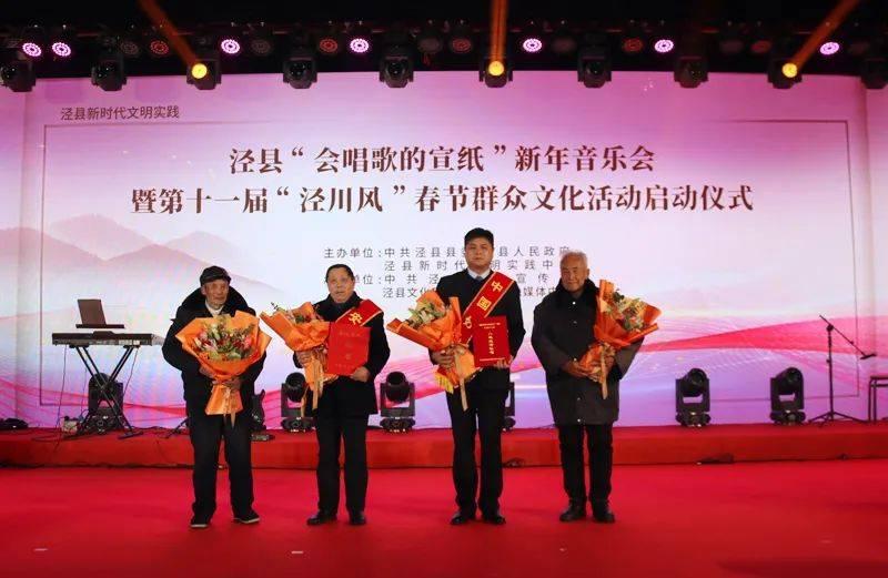 """""""会唱歌的宣纸""""新年音乐会暨第十一届""""泾川风""""春节群众文化活动启动仪式成功举行"""