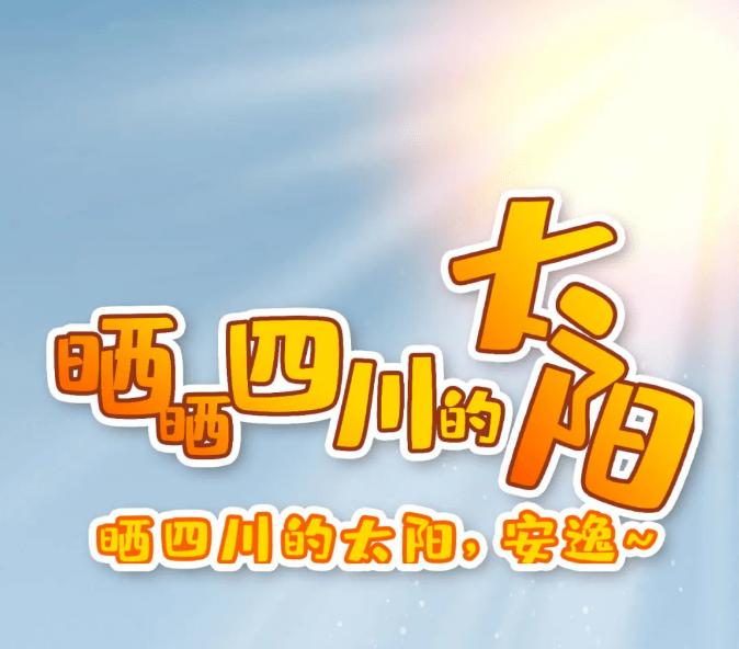 这个冬天,来晒晒四川的太阳,2021爱上安逸!