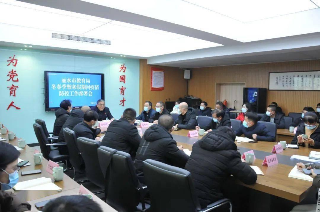 丽水市教育局召开冬春季暨寒假期间疫情防控工作部署会