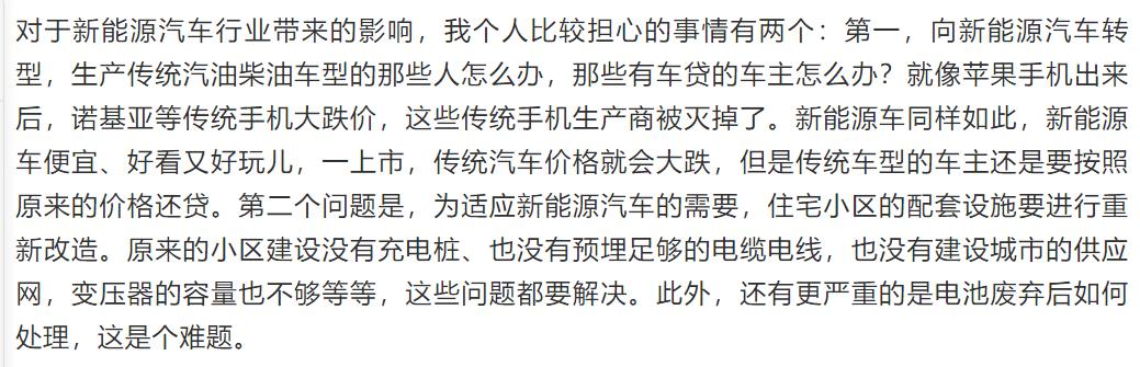 曹德旺警告:新能源汽车有泡沫,靠补贴活不久!  第12张