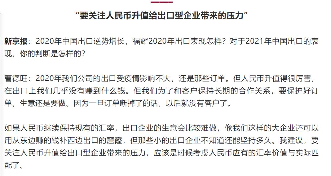 曹德旺警告:新能源汽车有泡沫,靠补贴活不久!  第8张