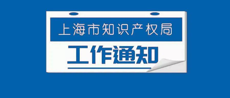 【征求意见】关于对《上海市电子商务知识产权保护工作若干意见(试行)》(征求意见稿)征求意见的公告