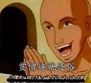 E句话看天下丨高晓松已经瘦成吴亦凡了?  第26张