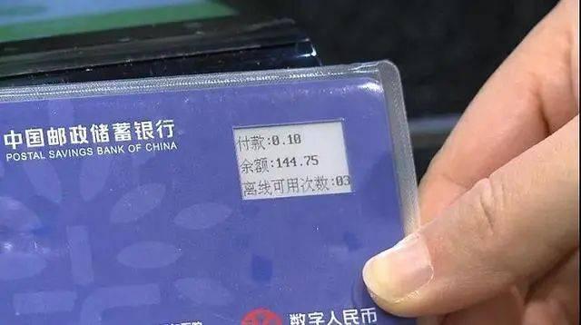 """上海试点使用数字人民币:""""硬钱包""""带墨水屏,不使用移动支付。网友:一张饭卡?"""
