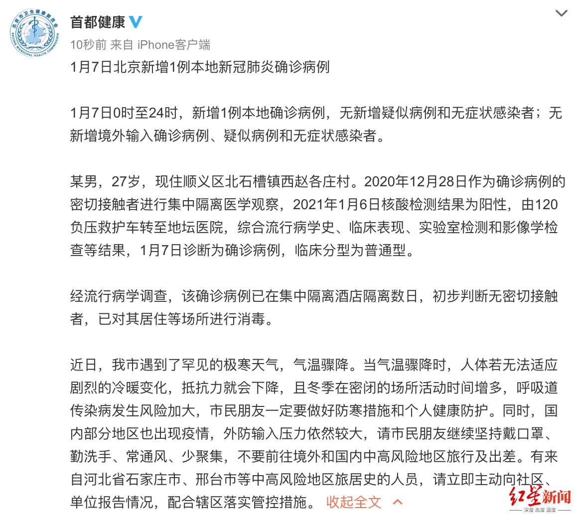 北京新增1例本地确诊病例,为此前确诊病例密接者