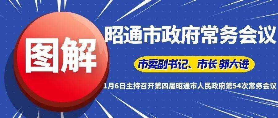 图解〡第四届昭通市人民政府第54次常务会