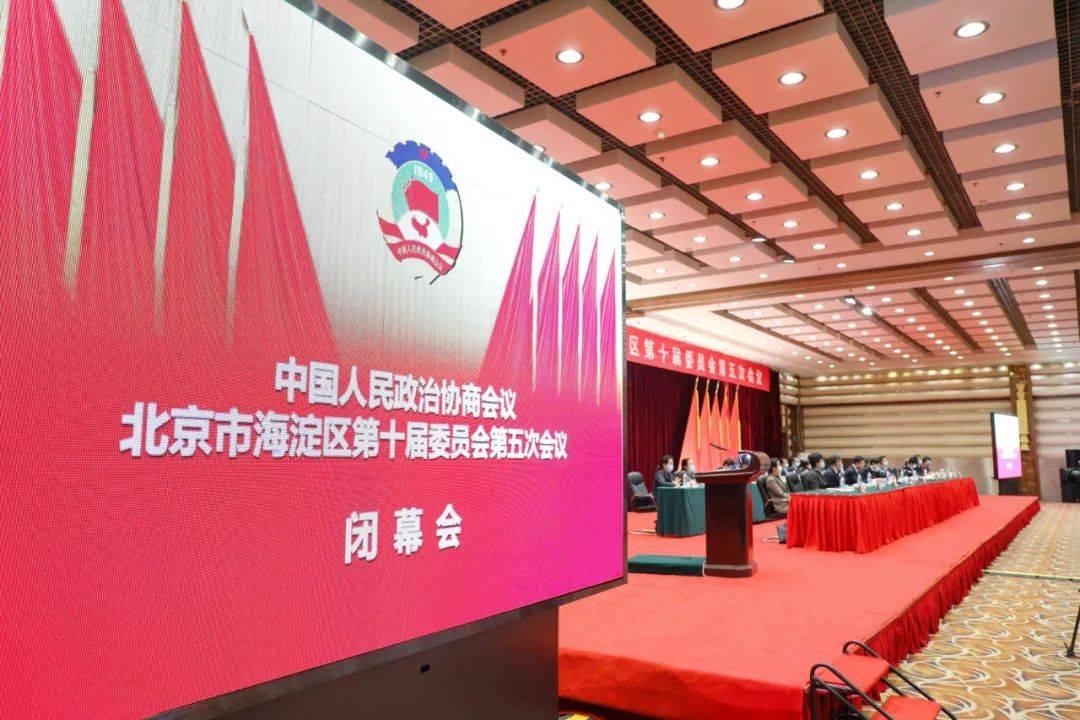 海淀区政协十届五次会议胜利闭幕 区委书记于军讲话