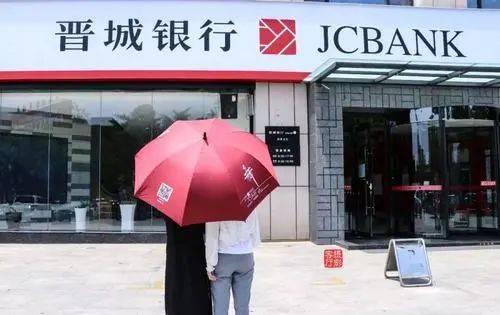 晋城银行征信违规被罚52万!未经同意查询信用报告、未按规定备案用户变更  第2张