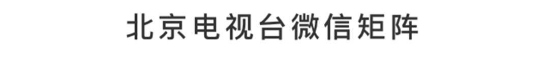 再次缩减最小行车间隔!工作日高峰时段北京6条地铁线路优化调整