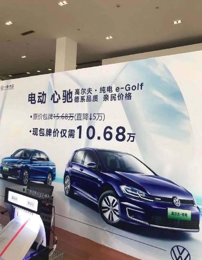 """大众纯电高尔夫""""骨折价""""8.88万,众人寻团购_车型"""