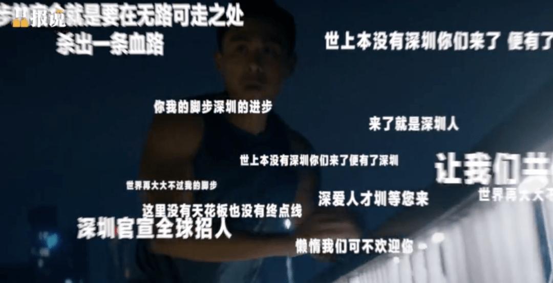 解码!为何这个视频刷屏深圳人的朋友圈?