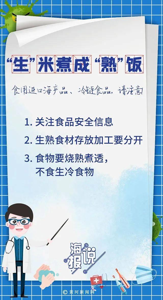 """@山西人 冬季疫情防控""""成语""""新解  第4张"""