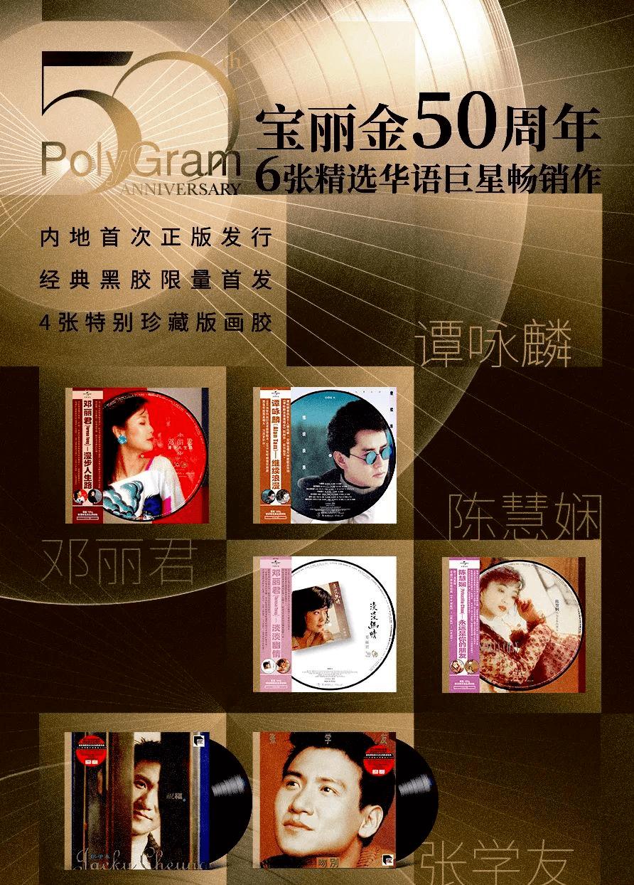【享乐特惠】宝丽金50周年:华语巨星珍藏版黑胶/画胶LP限量发行